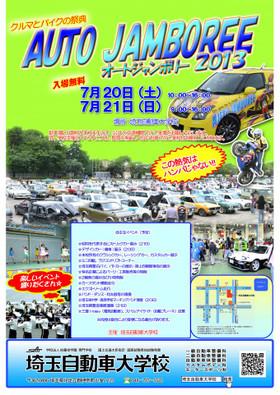 Poster2013_b_convert_20130702085118