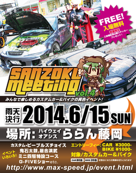 2014sanzoku_convert_20140528083910