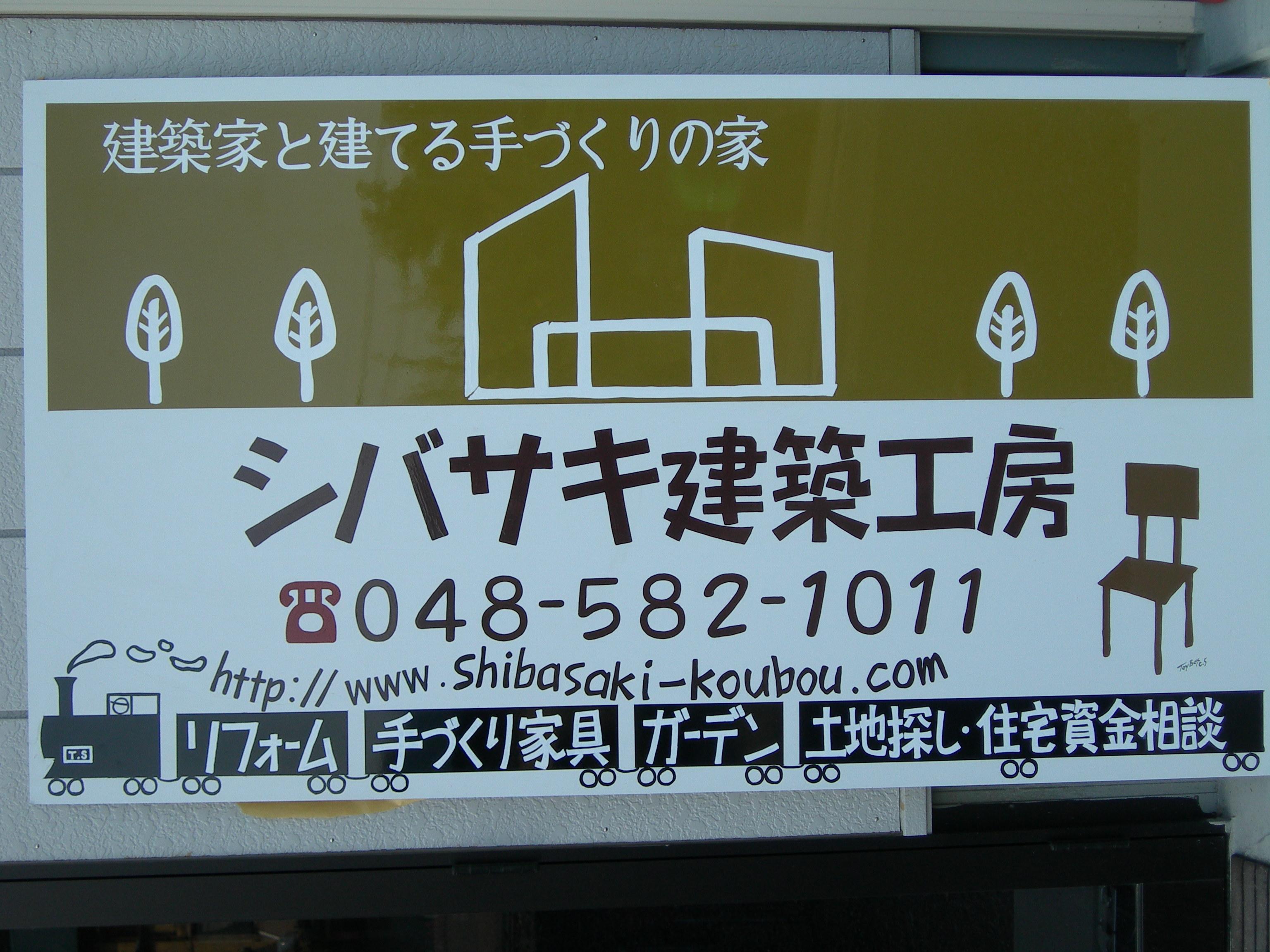 シバサキ建築工房様 看板